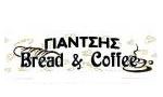 ΓΙΑΝΤΣΗΣ-BREAD & COFFEE