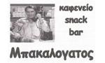 ΜΠΑΚΑΛΟΓΑΤΟΣ